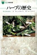 ハーブの歴史