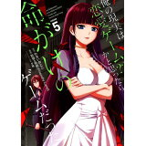 俺の現実は恋愛ゲーム??~かと思ったら命がけのゲームだった~(5) (ガンガンコミックス UP!)
