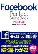 Facebook Perfect GuideBook改訂第4版