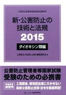 新・公害防止の技術と法規(2015 ダイオキシン類編)