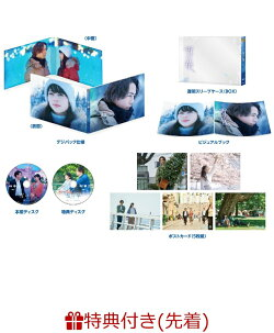 【先着特典】雪の華 DVD プレミアム・エディション(2枚組)(初回仕様)+オリジナル・チケットホルダー(カレンダー付…