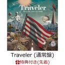 【楽天ブックス限定 オリジナル配送BOX】【先着特典】Traveler (A4クリアファイル other ver.(共通)付き)