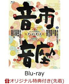【楽天ブックス限定先着特典】10th Anniversary 音市音座 2020【Blu-ray】(アクリルコースター) [ スターダスト☆レビュー ]