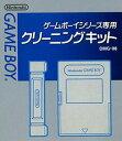 ゲームボーイシリーズ専用クリーニングキット