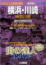 横浜・川崎神奈川県便利情報地図3版 (街の達人コンパクト)
