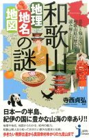 和歌山「地理・地名・地図」の謎
