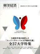 東洋経済ACADEMIC SGU(スーパーグローバル大学)特集