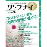 ザ・フナイ(vol.143(2019年9月) 「天才」のいない日本 大衆の智恵が生きる!