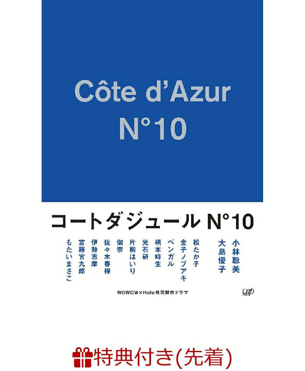 【先着特典】コートダジュールNo.10(オリジナルトートバッグ付き) [ 小林聡美 ]