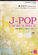 EME-C3065 合唱J-POP 混声3部合唱/ピアノ伴奏 奏(かなで) (スキマスイッチ)