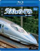 ビコム ブルーレイ展望::新幹線 500系のぞみ 博多〜新神戸【Blu-ray】