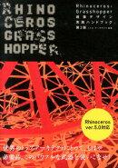 Rhinoceros+Grasshopper建築デザイン実践ハンドブック第2版