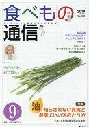食べもの通信(No.583(2019 9月号)