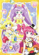 プリパラ Season3 theater.13