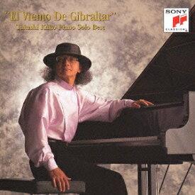 「ジブラルタルの風」~加古隆・ピアノソロ・ベスト [ 加古隆 ]