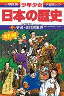 日本の歴史 史跡・資料館事典