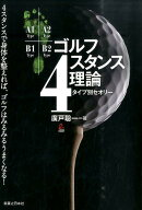 ゴルフ4スタンス理論