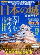 日本の城完全ガイド