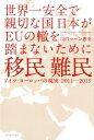 移民難民ドイツ・ヨーロッパの現実2011-2019 世界一安全で親切な国日本がEUの轍を踏まないために [ 川口マーン惠美 ]