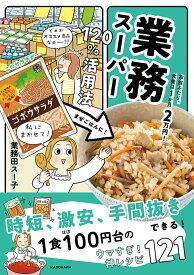 家族ふたり、食費は1か月2万円! 業務スーパー120%活用法 [ 業務田 スー子 ]