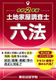 土地家屋調査士六法(令和2年版) [ 東京法経学院編集部 ]