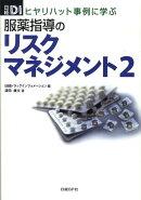 服薬指導のリスクマネジメント(2)