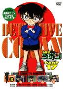 名探偵コナン17 (3)