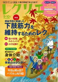 レクリエ 2021 9・10月 (別冊家庭画報) [ 世界文化社 ]