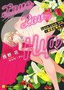 Love Love hip 〜壁尻の彼氏〜 (シャレード文庫) [ 西野花 ]