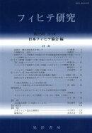 フィヒテ研究(第26号(2018年))