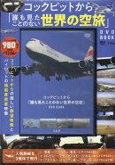 DVD>コックピットから「誰も見たことのない世界の空旅」DVD BOOK