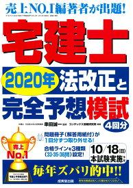 宅建士2020年法改正と完全予想模試 [ 串田 誠一 ]