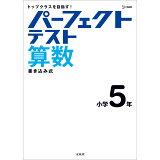 パーフェクトテスト算数 小学5年 (シグマベスト)