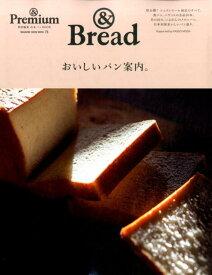 & Premium特別編集 おいしいパン案内。 & Bread (Magazine house mook)