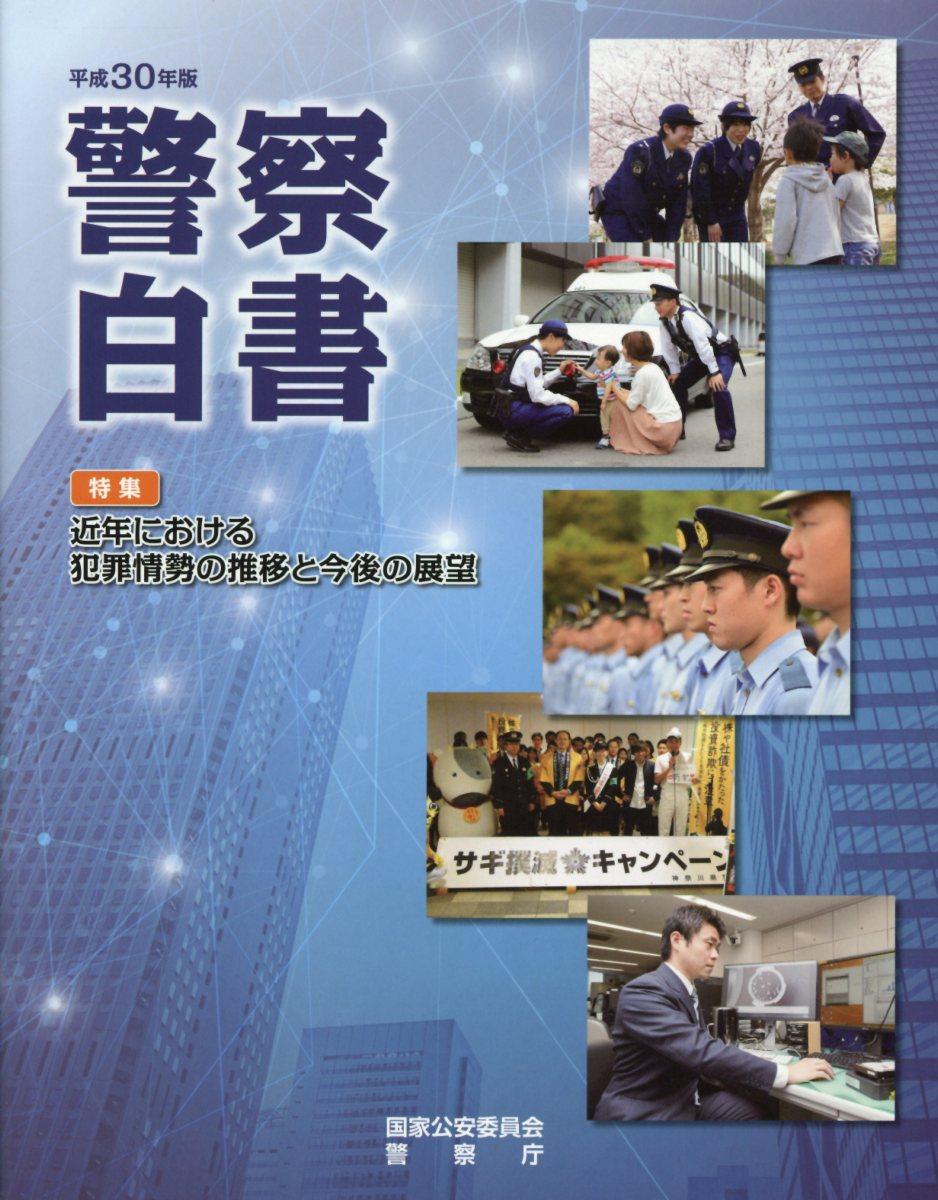 警察白書(平成30年版) 特集:近年における犯罪情勢の推移と今後の展望 [ 国家公安委員会 ]