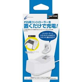 CYBER ・ 置くだけで充電できるコントローラースタンド ( PS5 用) ホワイト