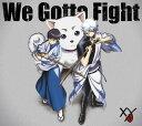 We Gotta Fight (期間生産限定アニメ盤 CD+DVD) [ XY ]