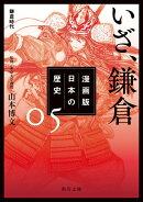 漫画版 日本の歴史 5 いざ、鎌倉 鎌倉時代