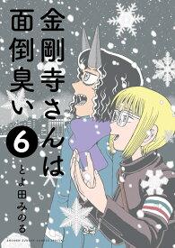 金剛寺さんは面倒臭い(6) (ゲッサン少年サンデーコミックス) [ とよ田 みのる ]