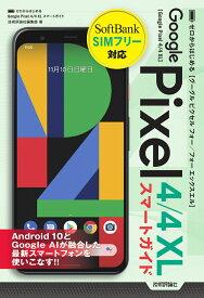 ゼロからはじめる Google Pixel 4/4 XL スマートガイド [ 技術評論社編集部 ]