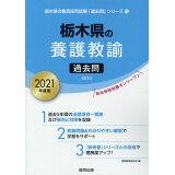 栃木県の養護教諭過去問(2021年度版) (栃木県の教員採用試験「過去問」シリーズ)