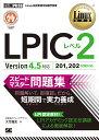 Linux教科書 LPICレベル2 スピードマスター問題集 Version4.5対応 (EXAMPRESS) [ 有限会社ナレッジデザイン 大竹 龍…