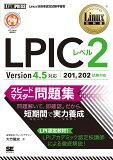 LPICレベル2スピードマスター問題集 (EXAMPRESS Linux教科書)