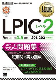 Linux教科書 LPICレベル2 スピードマスター問題集 Version4.5対応 (EXAMPRESS) [ 有限会社ナレッジデザイン 大竹 龍史 ]