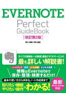 EVERNOTE Perfect GuideBook改訂第2版