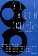 BLUE EARTH COLLEGE