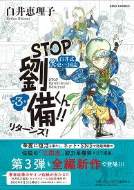 STOP劉備くん!!リターンズ!3 (希望コミックス) [ 白井恵理子 ]