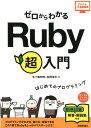 ゼロからわかるRuby超入門 はじめてのプログラミング (かんたんIT基礎講座) [ 五十嵐邦明 ]