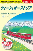 A17 地球の歩き方 ウィーンとオーストリア 2018〜2019