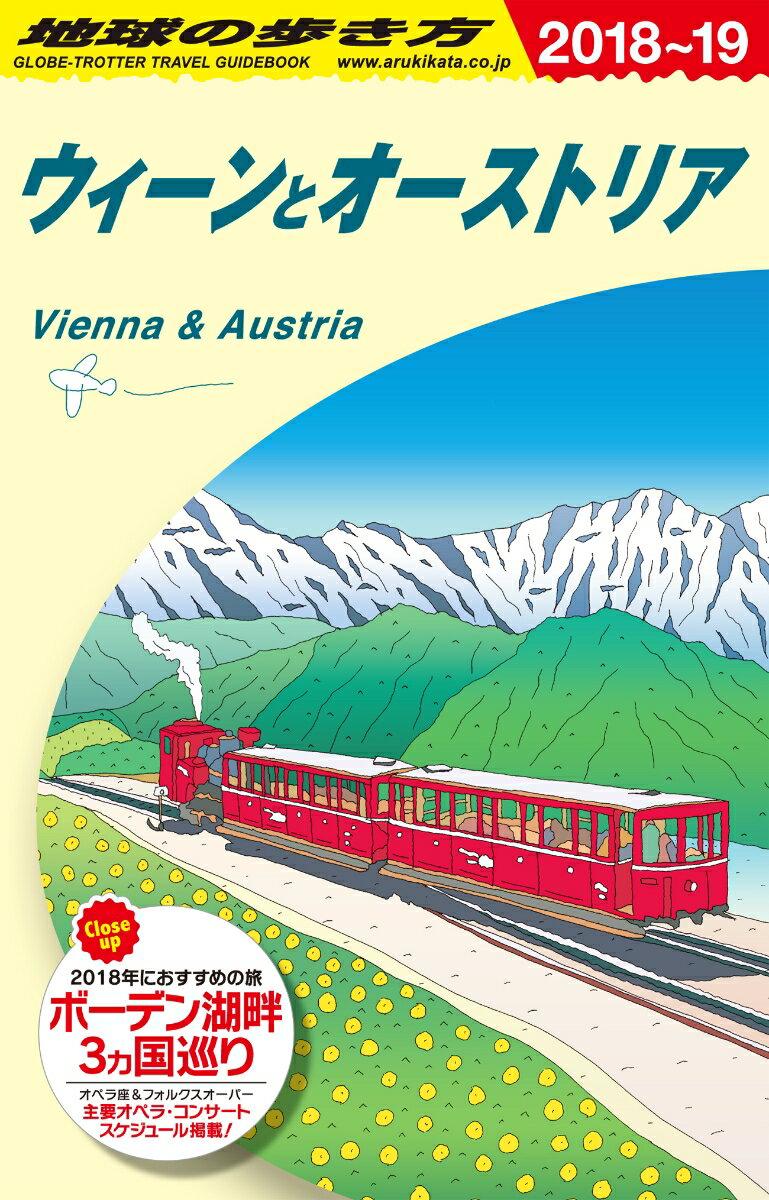 A17 地球の歩き方 ウィーンとオーストリア 2018〜2019 [ 地球の歩き方編集室 ]